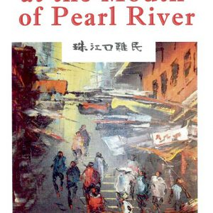 Fugitives at The Mouth of Pearl River
